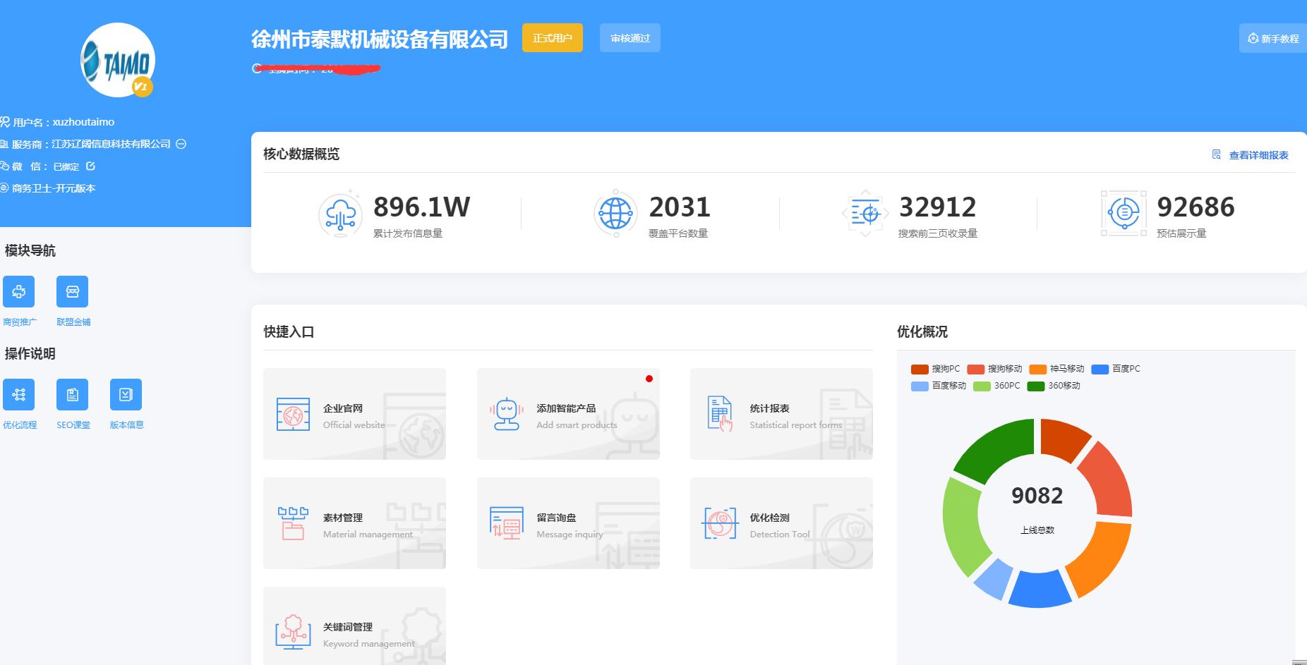 徐州網絡公司