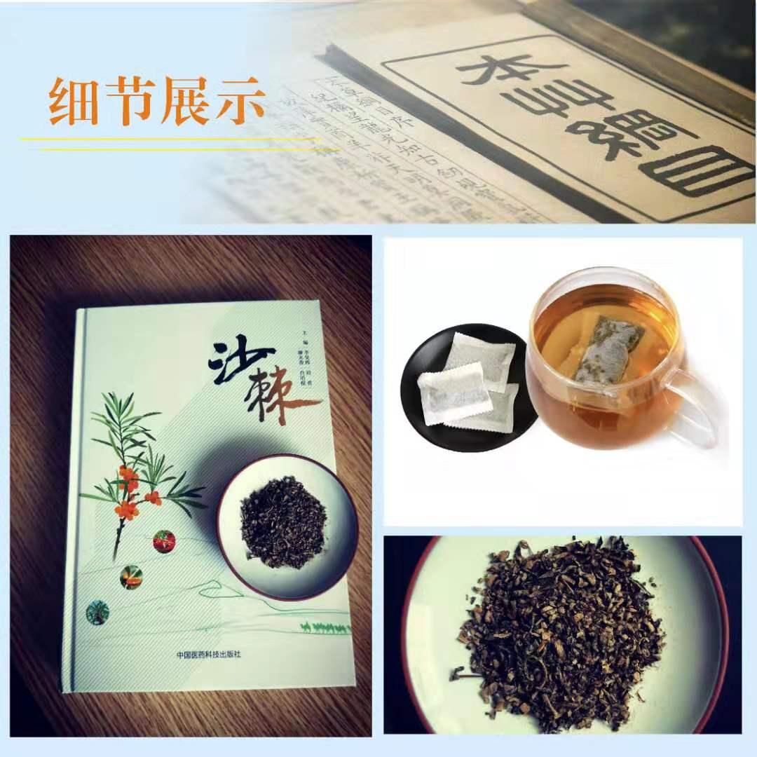 沙棘袋泡茶绿茶