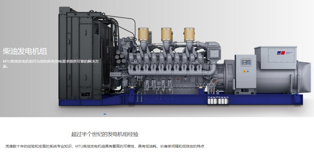奔馳MTU柴油發電機組