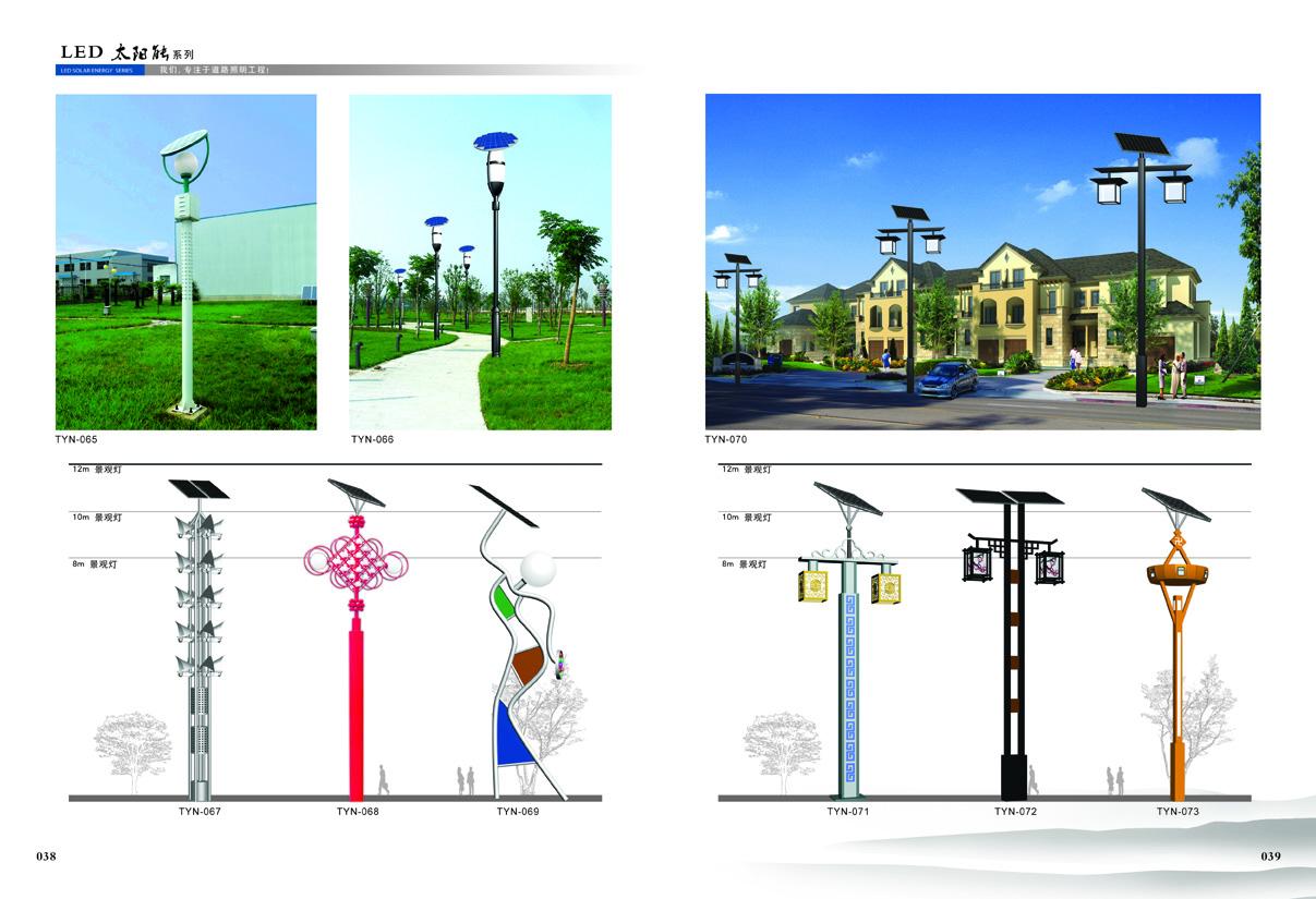 廣西太陽能路燈廠家排名