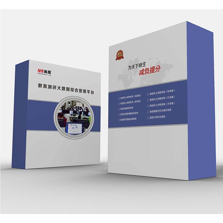 夹江县网上阅卷系统过程