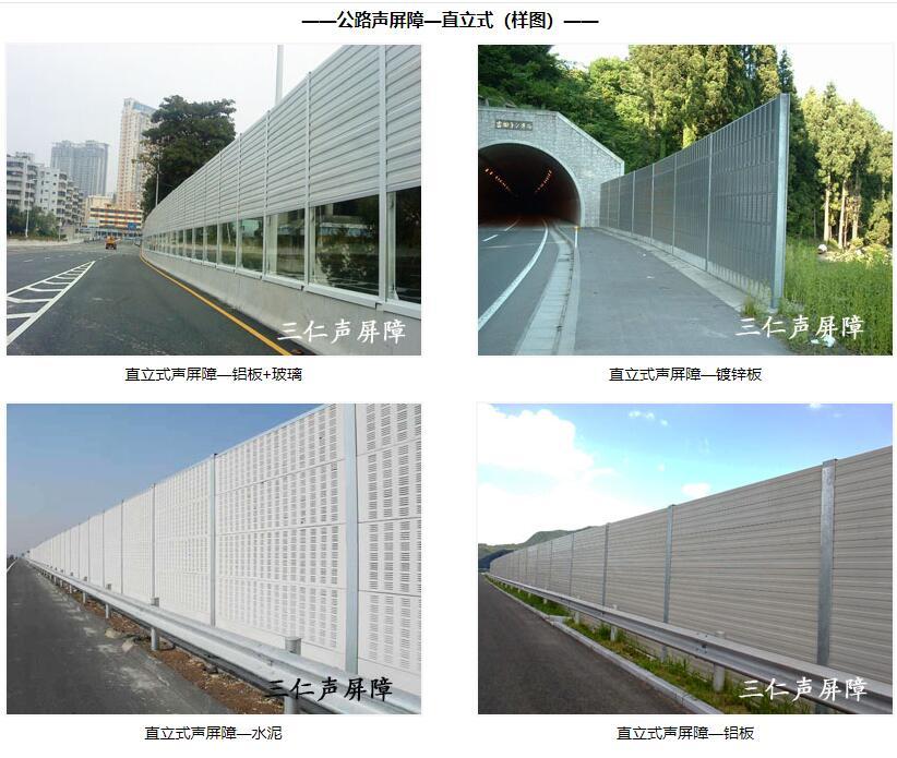公路直立式聲屏障