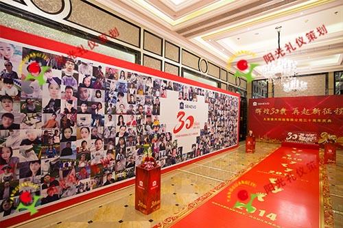 森兴科技30年庆典