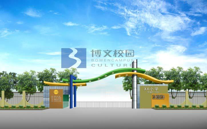 校园校门设计