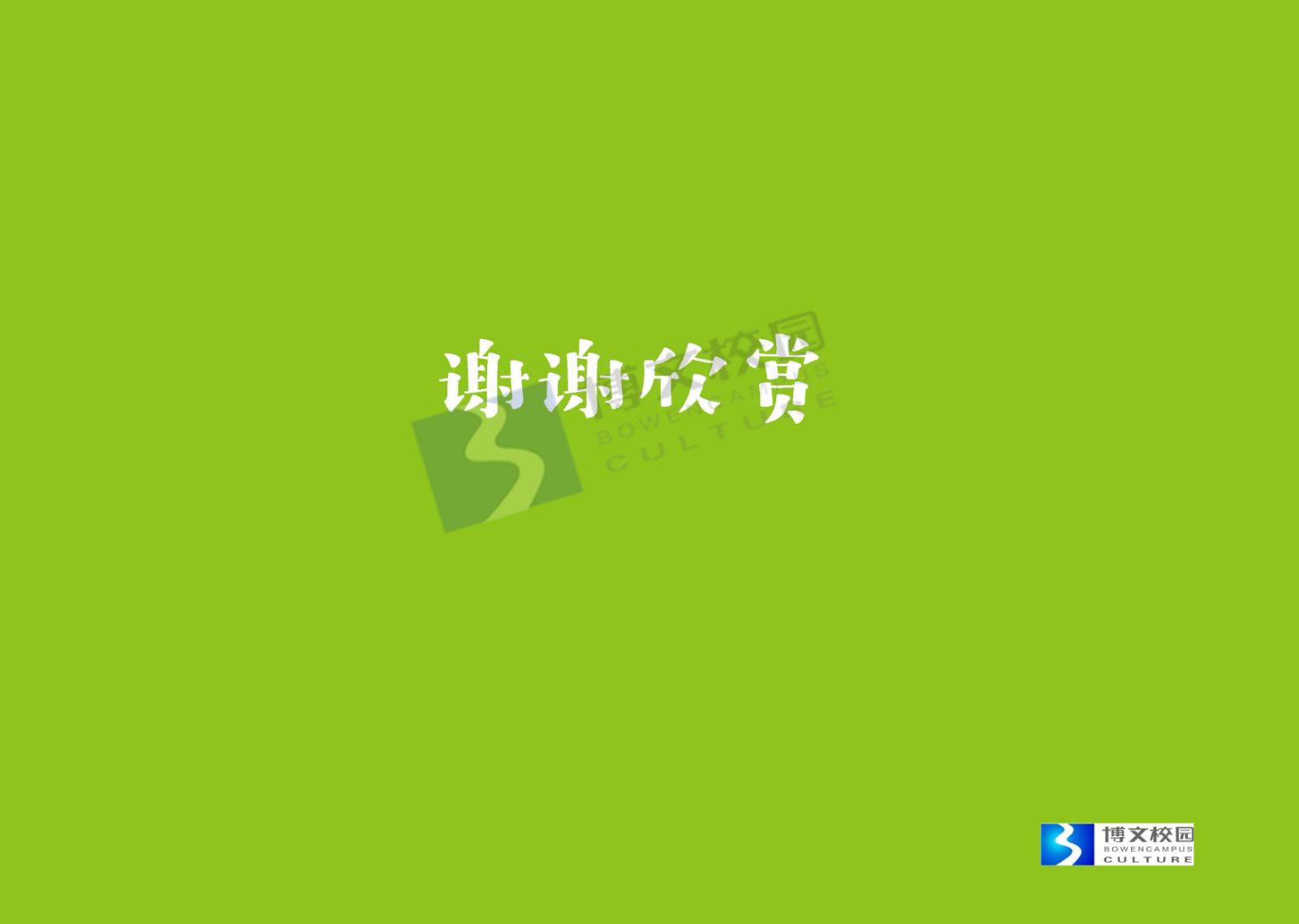 上海路小学