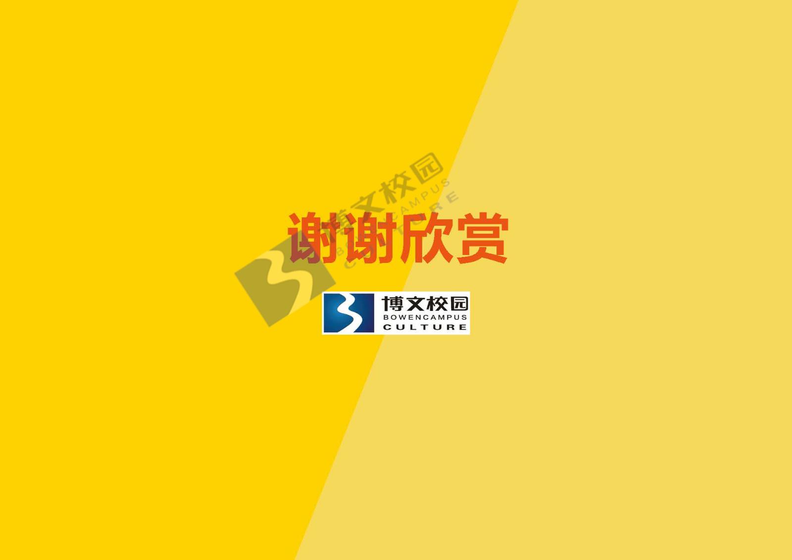 沧州市回民小学