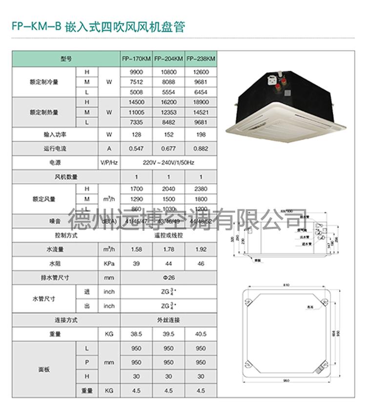 FP-KM-B嵌入式四吹风风机盘管