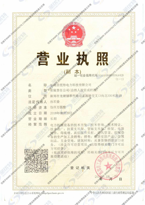 郑州抗震支架