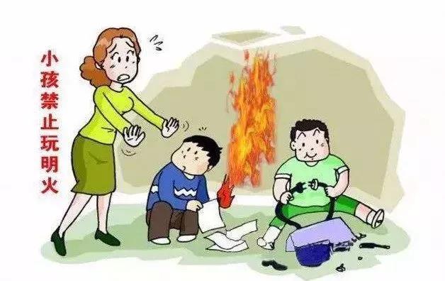 消防安全知识