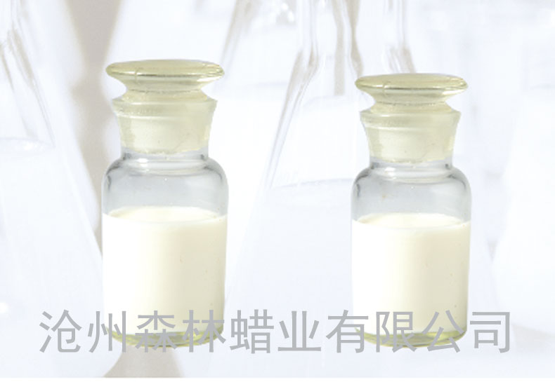 专用乳化蜡