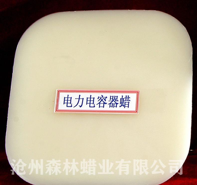 电力电容器蜡