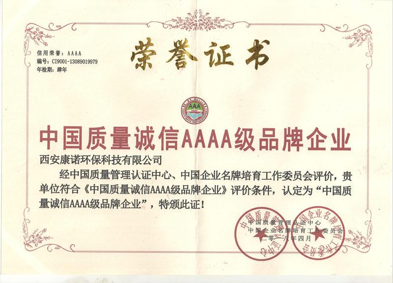 西安康诺环保科技有限公司(荣誉证书)