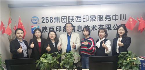 258集团陕西印象服务中心