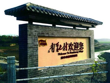 石家庄标识公司