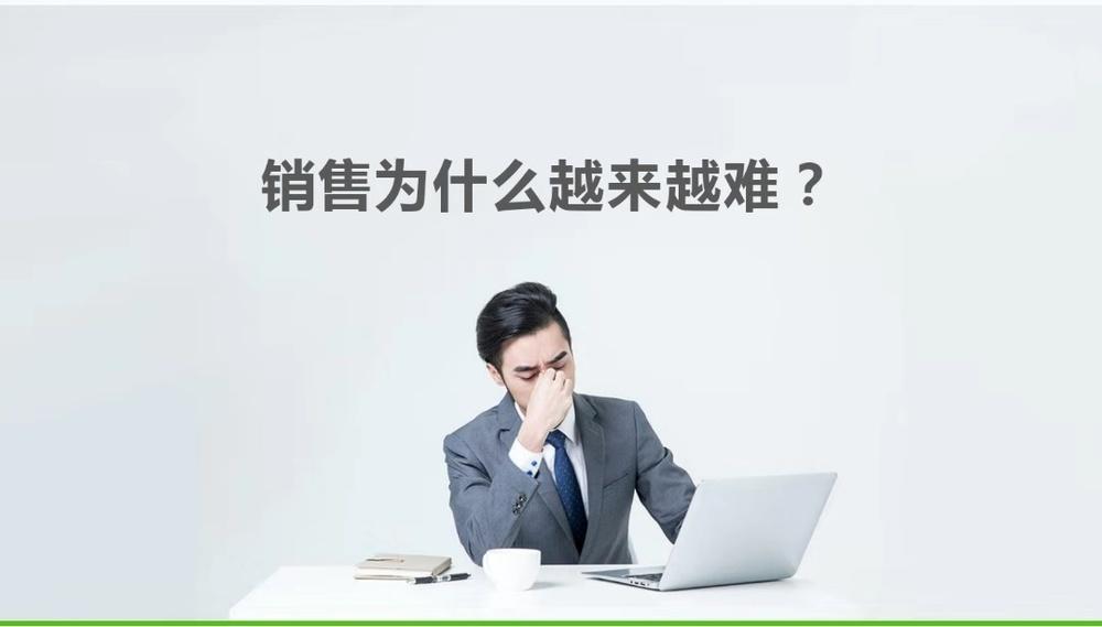 企業銷售管理係統