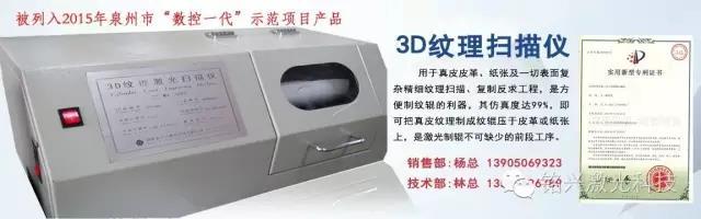 3D纹理窗饰扫描仪厂家