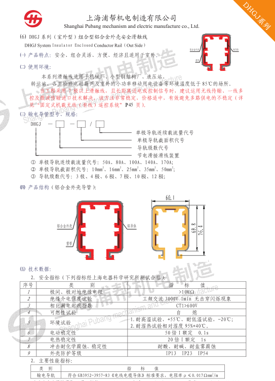 (室外型)組合式安全滑觸線
