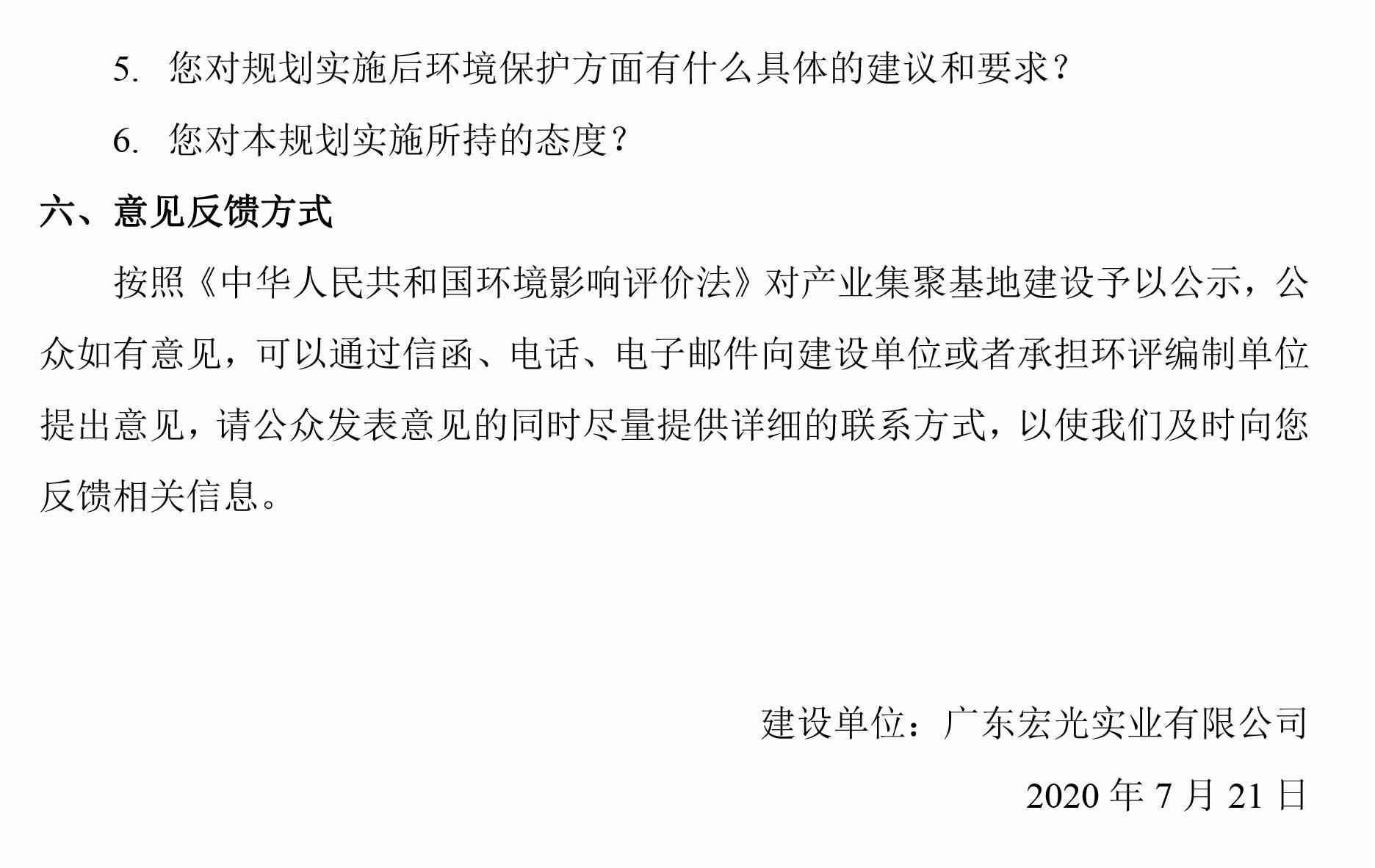 广东宏光实业