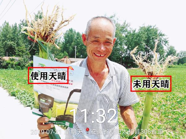 矿源黄腐酸液体氮肥