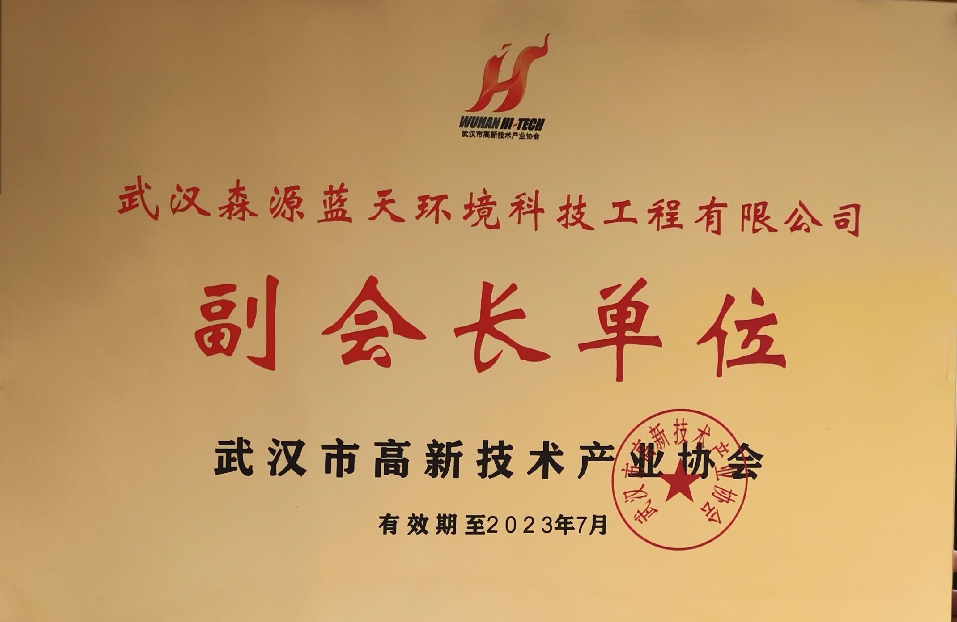 武漢市高新技術產業協會