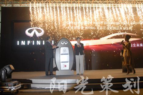 大连百事佳Infiniti英菲尼迪经销店开业庆典--阳光策划公司有幸承办了现场全部的礼仪事务