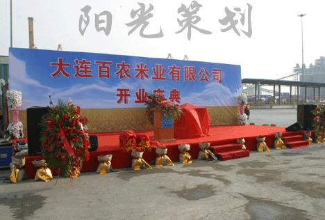 中日合资企业大连百农米业有限公司的开业庆典仪式