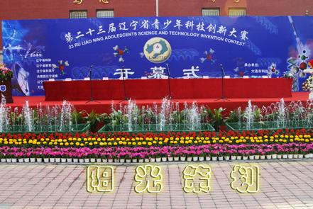 辽宁省青少年科技创新大赛开幕式---阳光策划公司承办