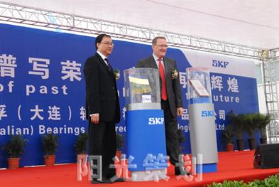 瑞典斯凯孚轴承与精密技术(大连)公司颁奖盛典--大连阳光策划