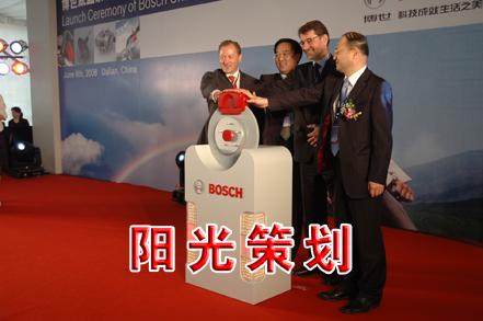 德国博世大连汽车底盘系统公司启动开业典礼--大连阳光策划公司
