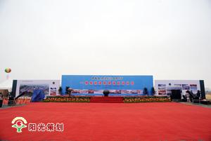 2012年5月28日中国通用航空产业园项目启动--阳光策划