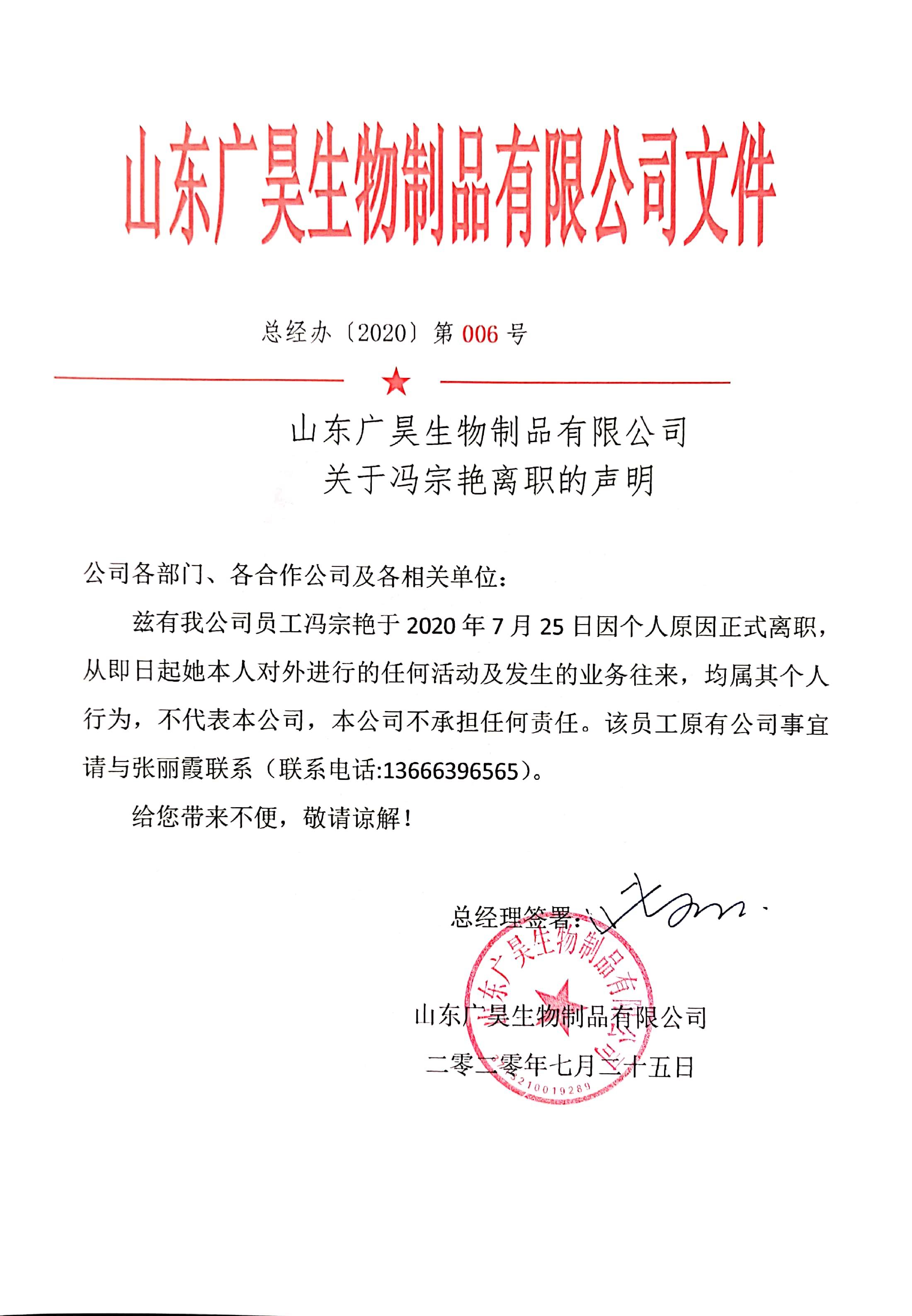 山东易胜博国际平台手机版生物制品有限公司