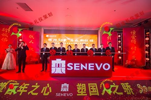 大连森兴科技公司30年庆典--大连阳光策划公司