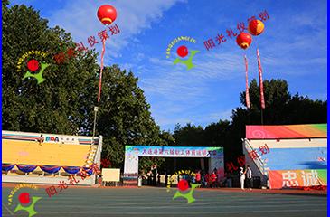 大连港第六届运动会--大连庆典公司