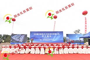 中科催化(大连)有限公司开工典礼--大连策划公司
