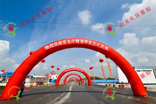 中国东北大冷鲜基地--东北冷鲜港隆重开业--大连演出公司