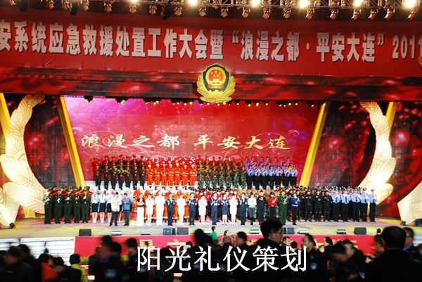 大连礼仪公司为大连市公安局策划表彰大会