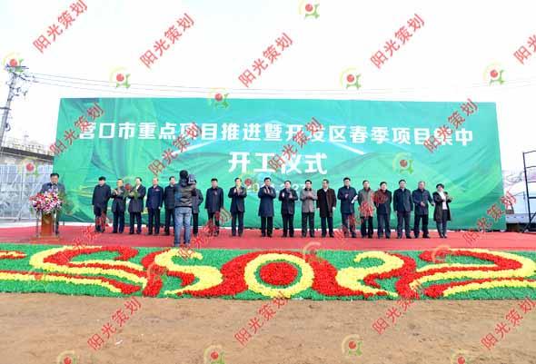 大连策划公司成功举办营口开发区春季项目集中开工仪式