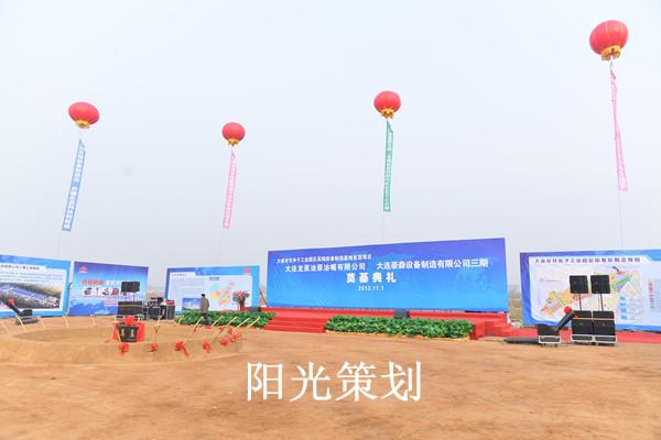 """大连公关公司为大连龙泵油嘴油泵厂房举行奠基仪式"""""""