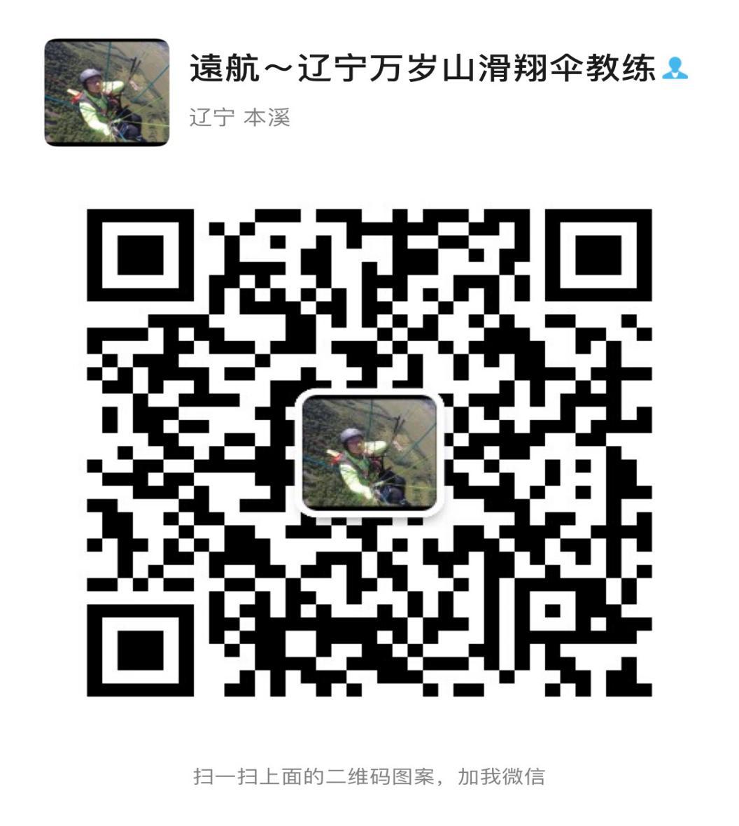 姜远航——滑翔伞带飞教练