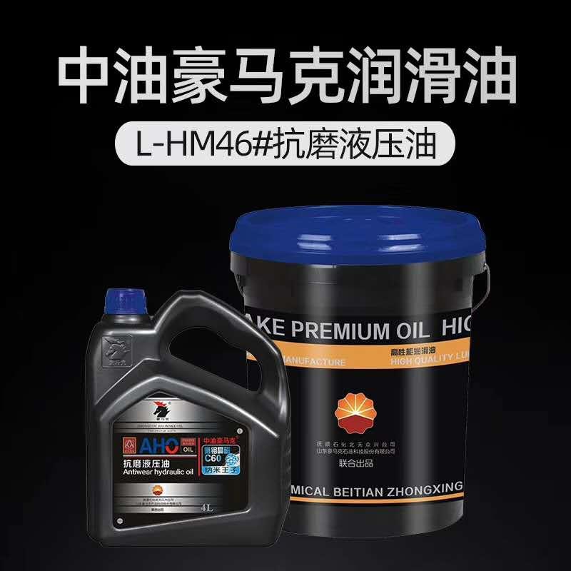 工程機械液壓油