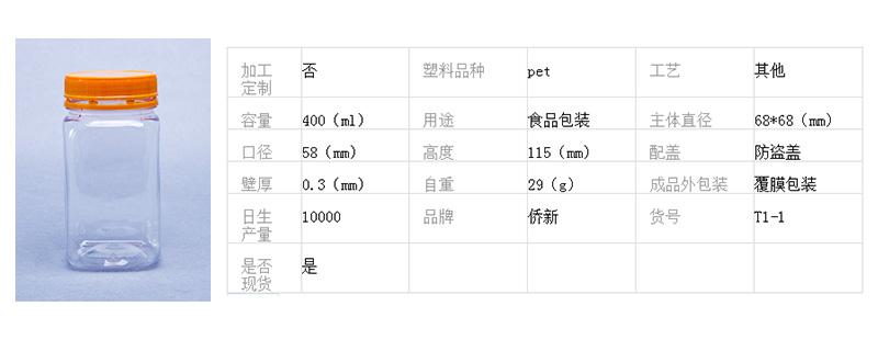 食品包装瓶360ML-400ML