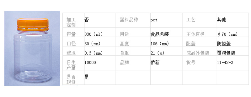 环保塑料瓶320ML-330ML