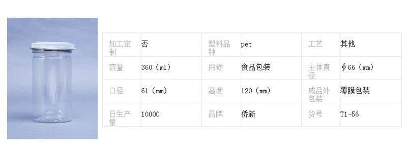 食品罐350ML-360ML