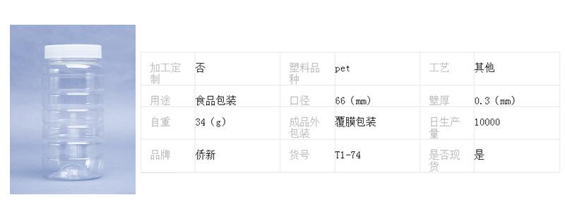 PET食品瓶810ML-850ML