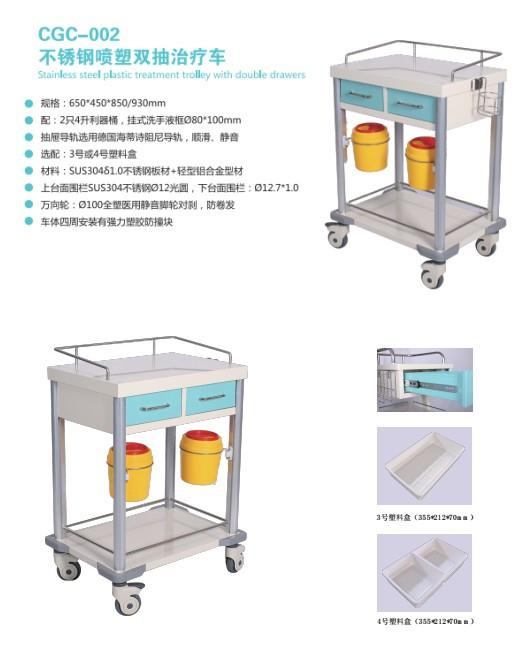 CGC-002不锈钢喷塑双抽治疗车