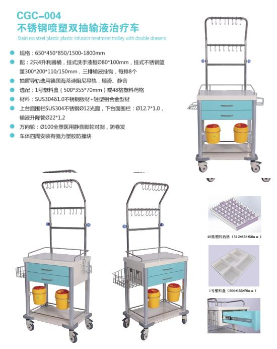 CGC-004不锈钢喷塑双抽输液治疗车