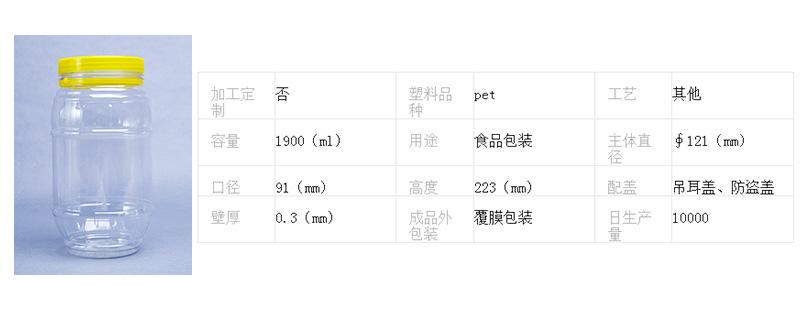 PET食品瓶1900ML