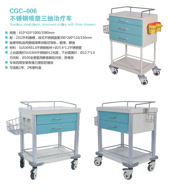 CGC-006不锈钢喷塑三抽治疗车