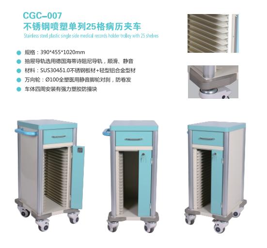 CGC-007不锈钢喷塑单列25格病历夹车
