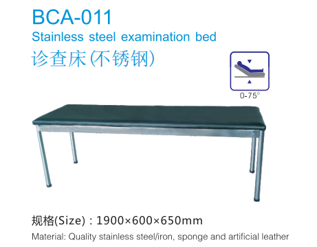 BCA-011诊查床(不锈钢)